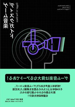 Game Music Disc Guide Book Diggin 'In The Discs Japan Game 9
